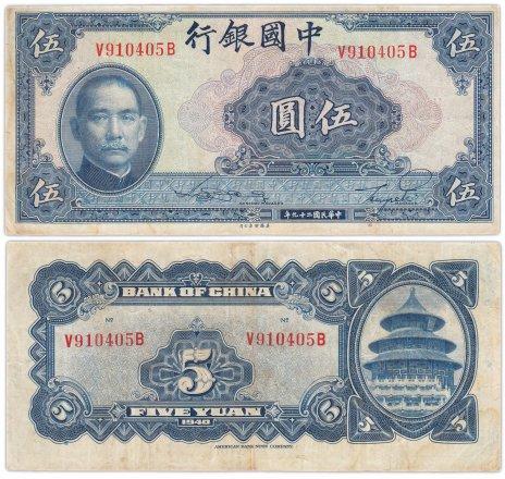 купить Китай 5 юань 1940 (Pick 84) Bank of China