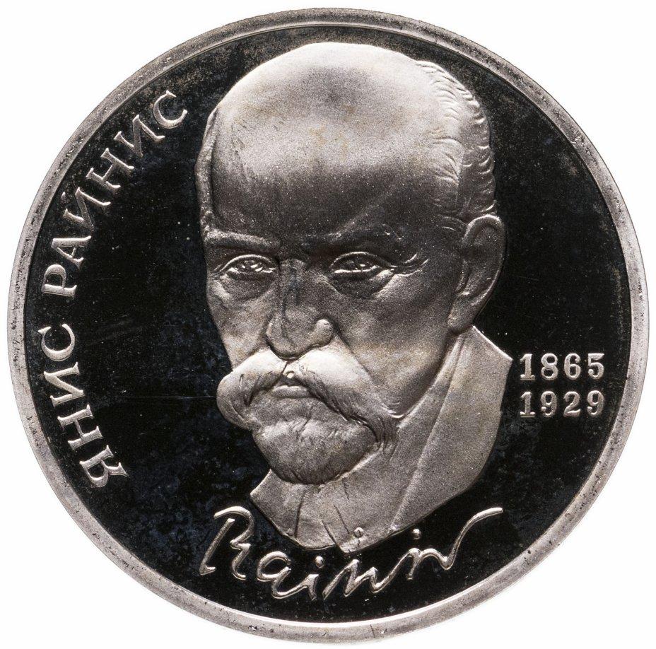 """купить 1 рубль 1990 Proof """"125 лет со дня рождения латышского писателя Я. Райниса"""""""