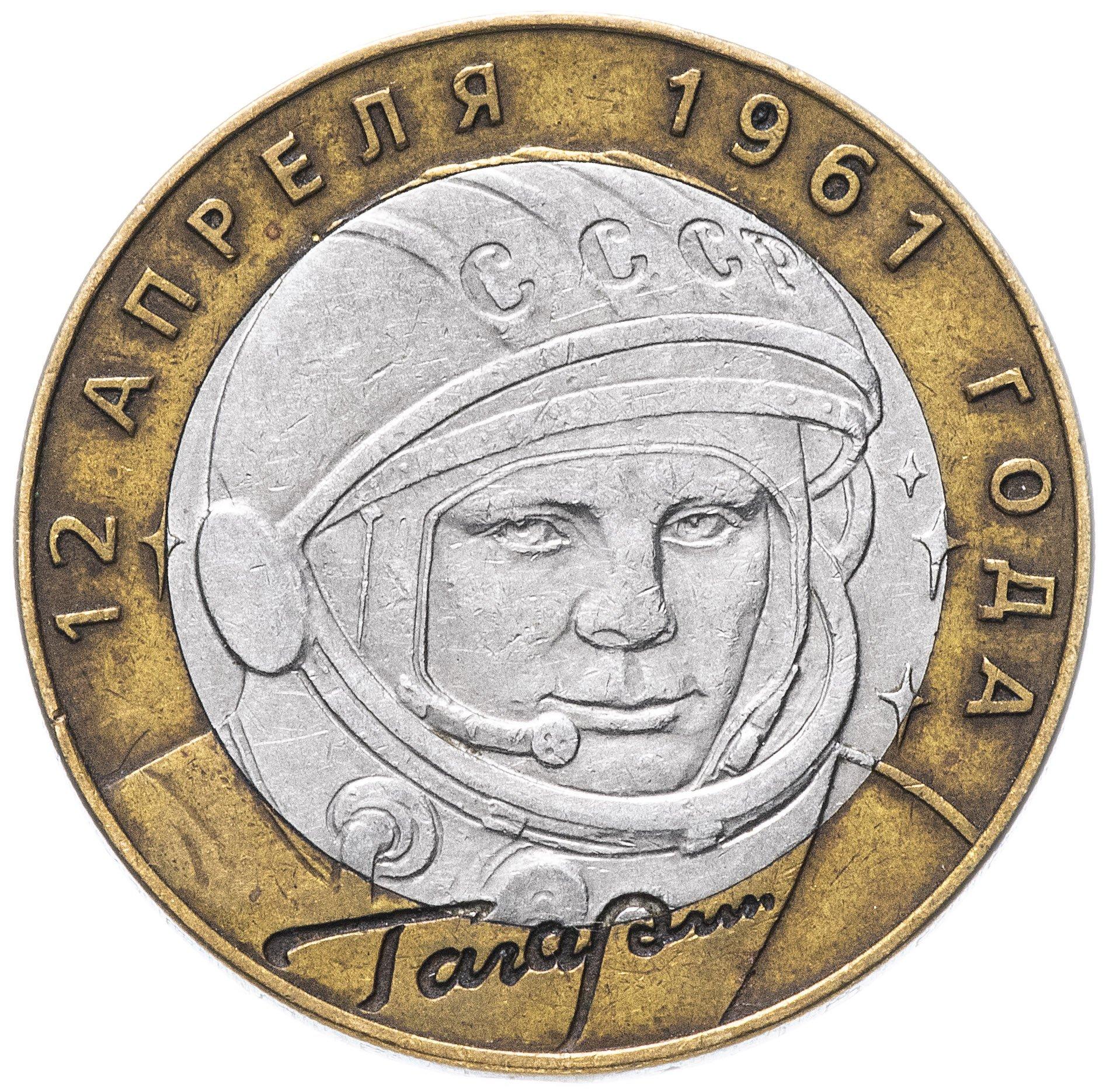 Россия набор монет посвященных 40-летию полета Гагарина в космос