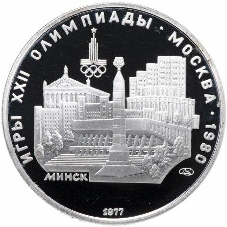 """купить 5 рублей 1977 """"XXII Олимпиада 1980г в Москве - Минск"""""""