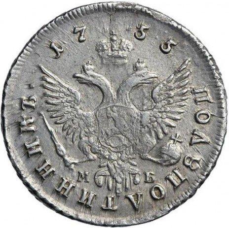 купить полуполтинник 1755 года ММД-МБ