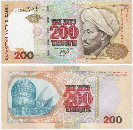 купить Казахстан 200 тенге 1999 (Pick 20)