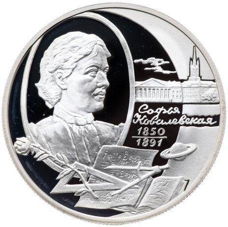 """купить 2 рубля 2000 ММД """"150-летие со дня рождения С.В. Ковалевской"""""""