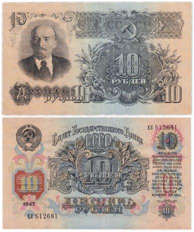 купить 10 рублей 1947 (1957) 15 лент в гербе, 1-й тип шрифта, тип литер Большая/Большая В57.10.1 по Засько