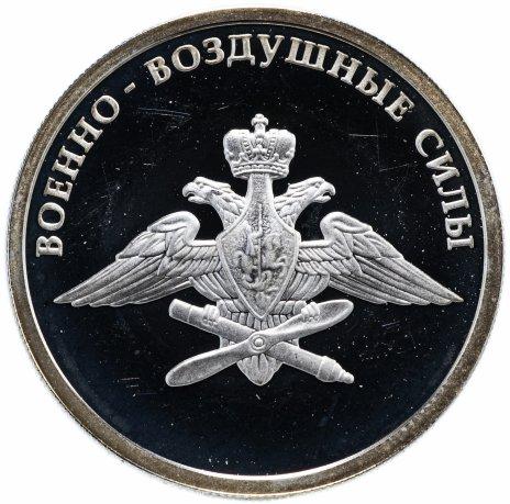 """купить 1 рубль 2009 ММД """"Военно-воздушные силы: эмблема"""""""