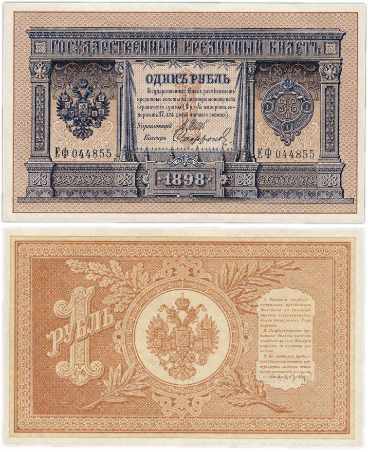 купить 1 рубль 1989 ЕФ 044855 Шипов, кассир Софронов