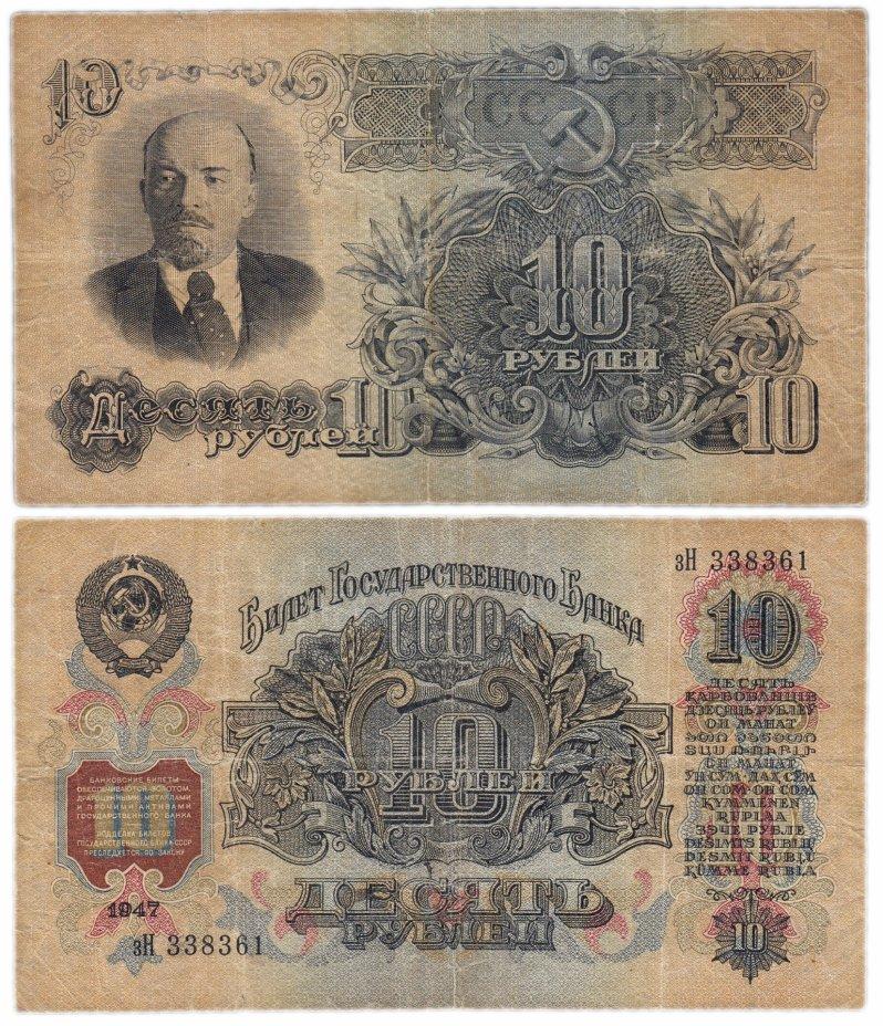 купить 10 рублей 1947 16 лент в гербе, 2-й тип шрифта, тип литер маленькая/Большая