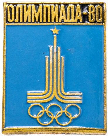"купить Значок СССР 1980 г ""Олимпиада-80"", булавка"