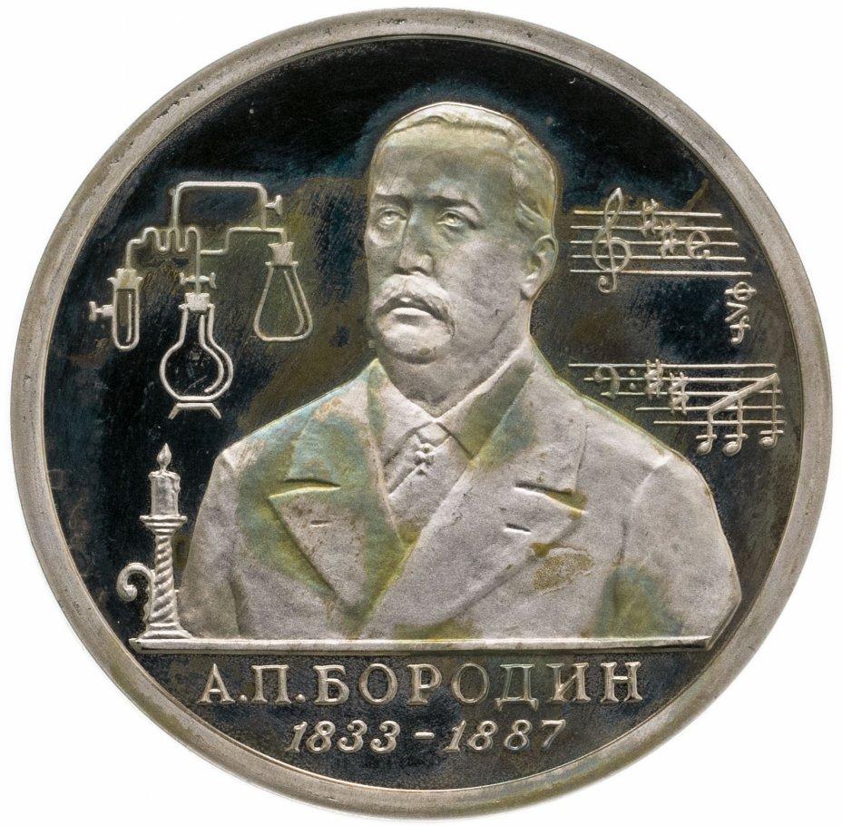 """купить 1 рубль 1993 ММД """"160-летие со дня рождения А.П.Бородина"""""""