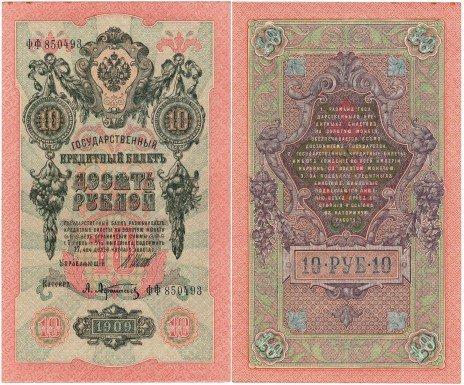 купить 10 рублей 1909, подпись Шипова