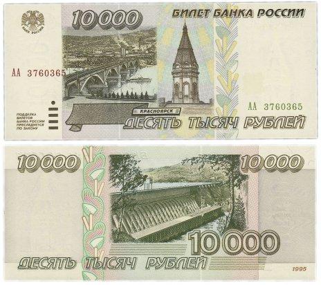 купить 10000 рублей 1995 серия АА ПРЕСС