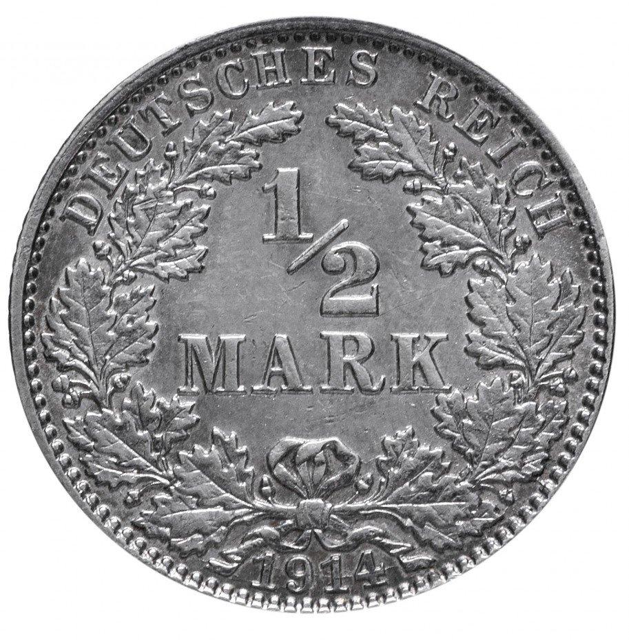 """купить Германия 1/2 рейх марки 1914 """"J"""""""