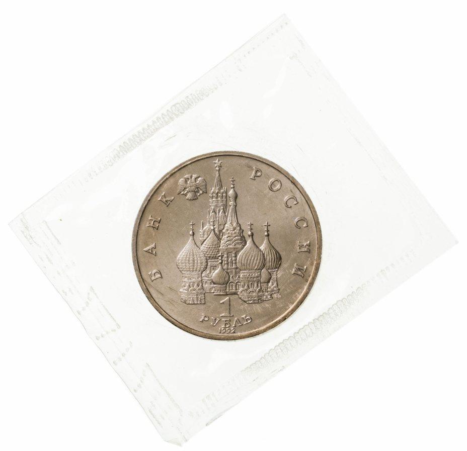купить 1 рубль 1992 ЛМД годовщина Государственного суверенитета России в запйке