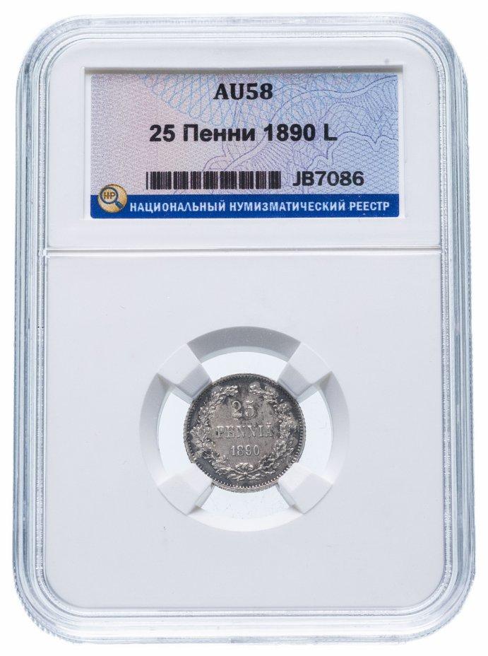 купить 25 пенни 1890 L, монета для Финляндии в слабе ННР AU58
