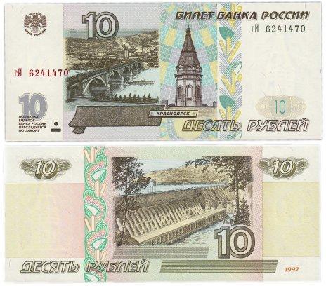 купить 10 рублей 1997 (без модификации) тип литер маленькая/Большая ПРЕСС