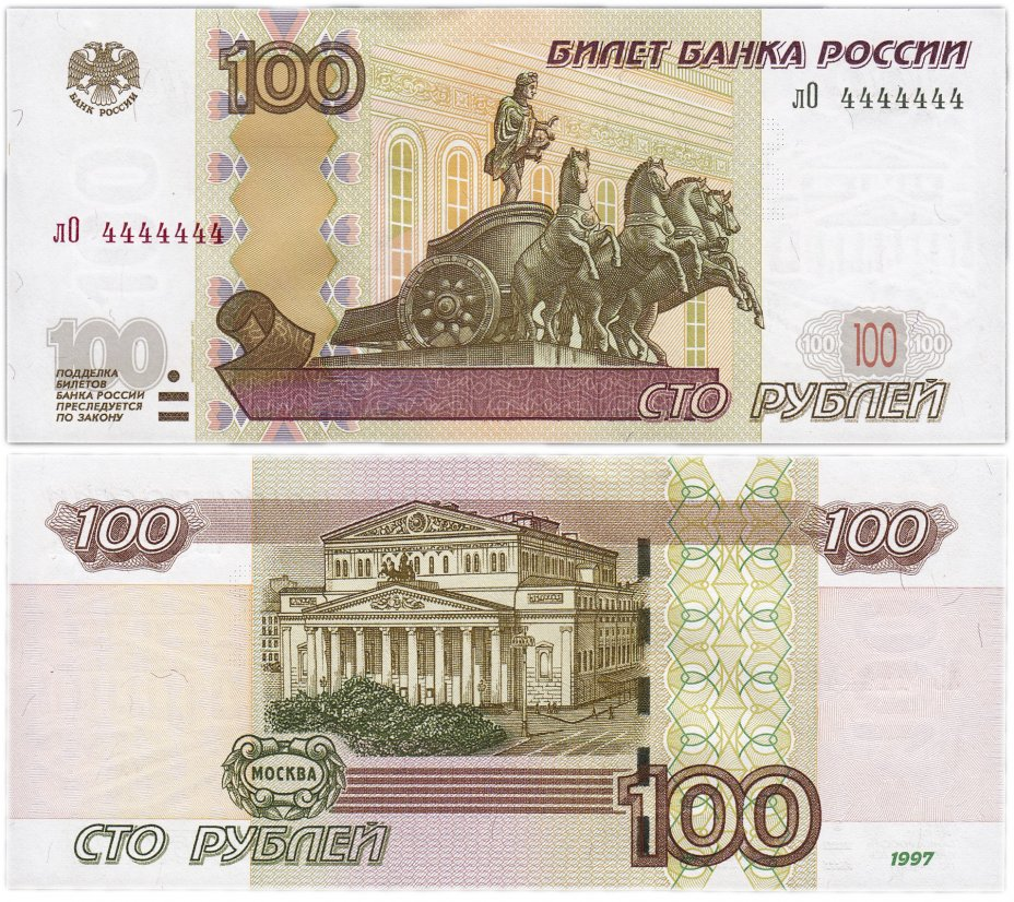 купить 100 рублей 1997 (модификация 2004) красивый номер 4444444