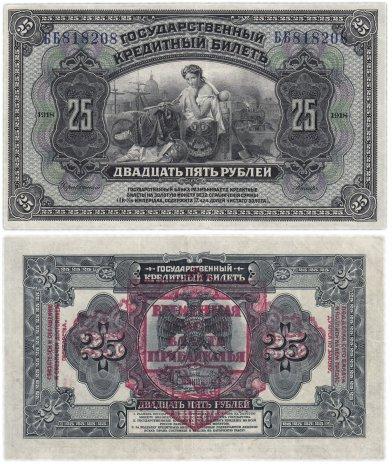 купить Дальний Восток (Прибайкалье) 25 рублей 1918 Временная Земская Власть Прибайкалья