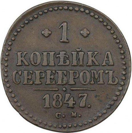 купить 1 копейка 1847 года СМ