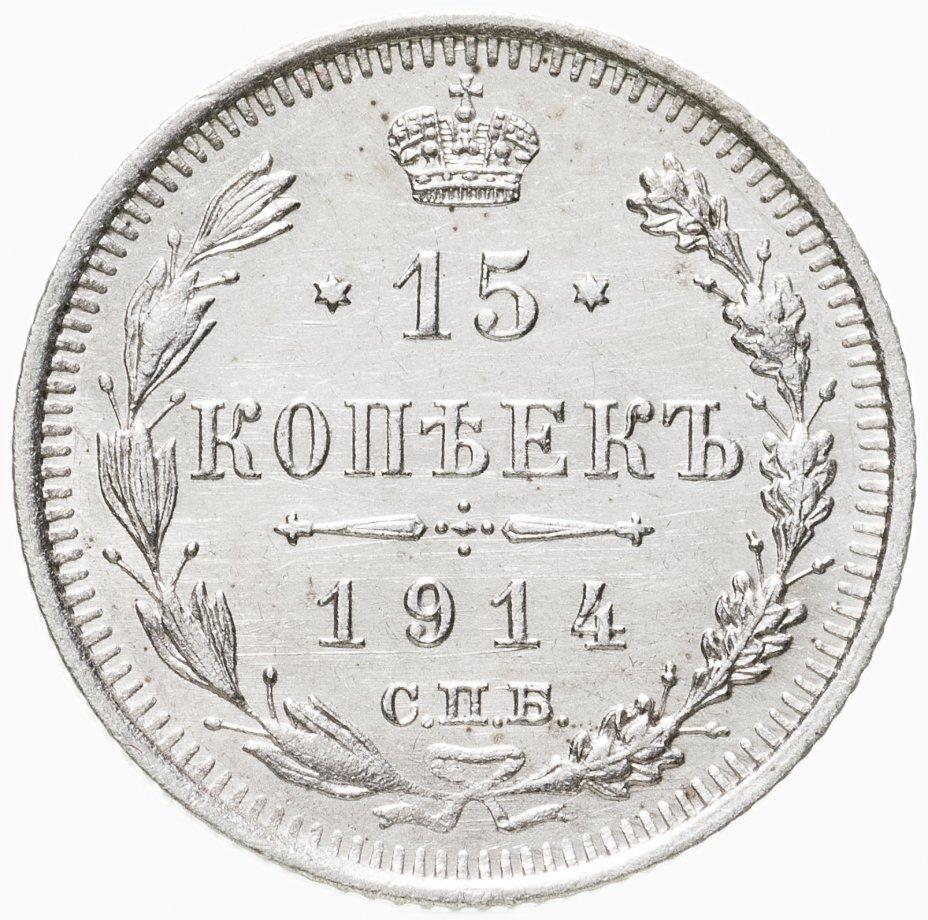 купить 15 копеек 1914 СПБ-ВС