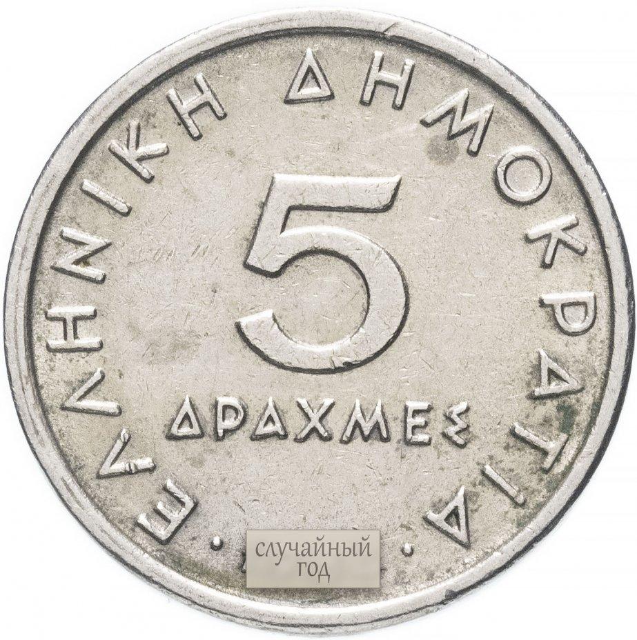 купить Греция  5 драхм 1976-2000, случайная дата