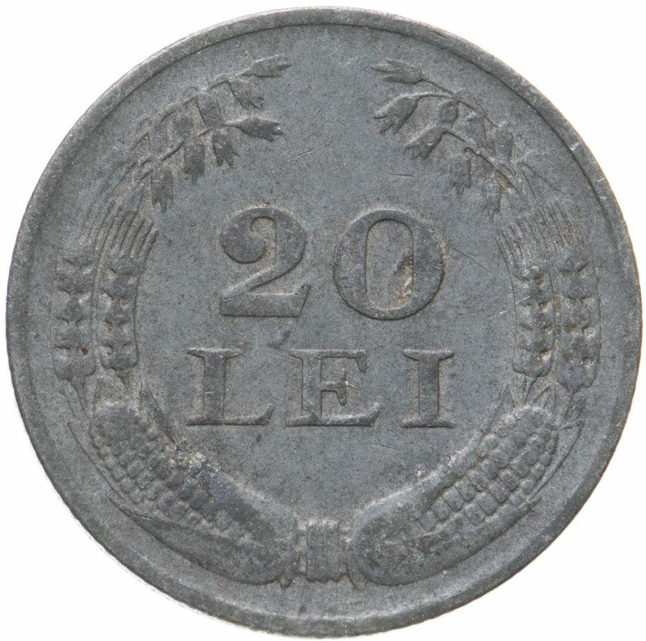 купить Румыния 20 леев (lei) 1942