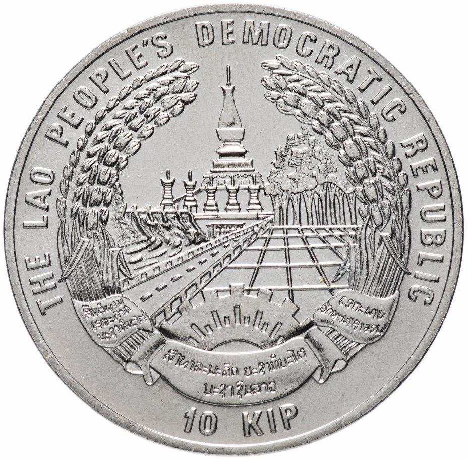 купить Лаос 10 кипов (kip) 1996 Всемирный продовольственный саммит 1996 года