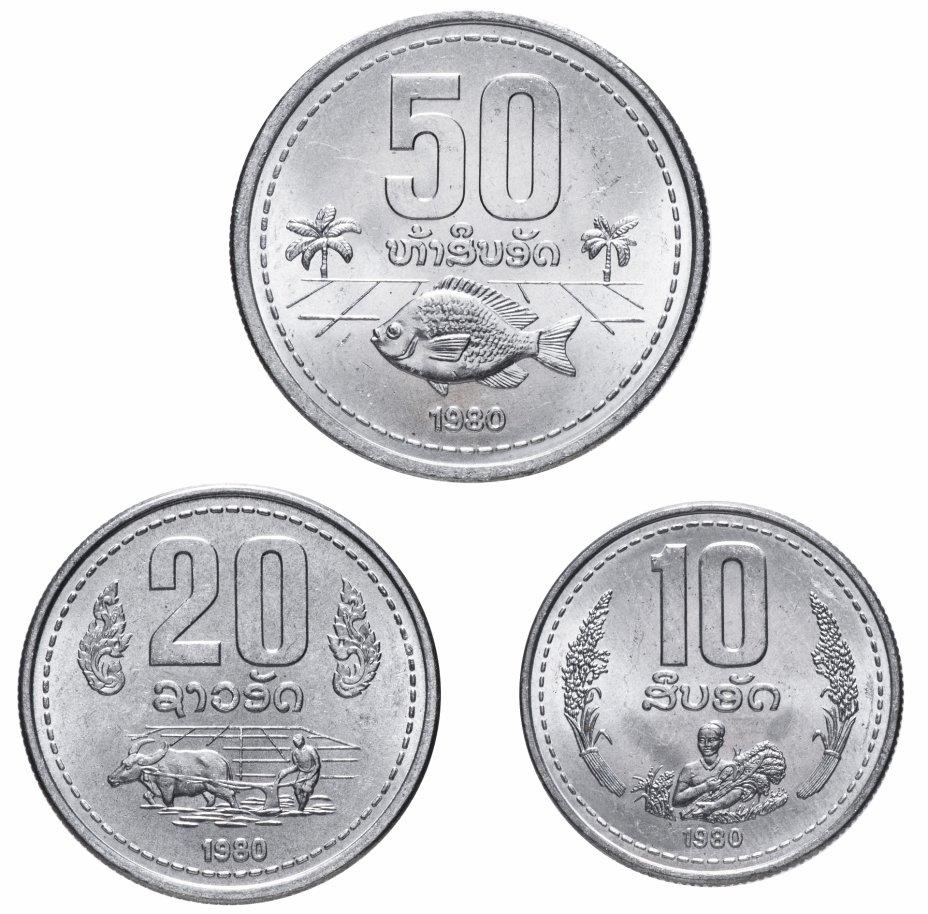 купить Лаос набор монет 1980 года (3 штуки)