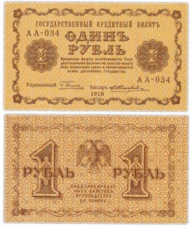 купить 1 рубль 1918 управляющий Пятаков, кассир Жихарев