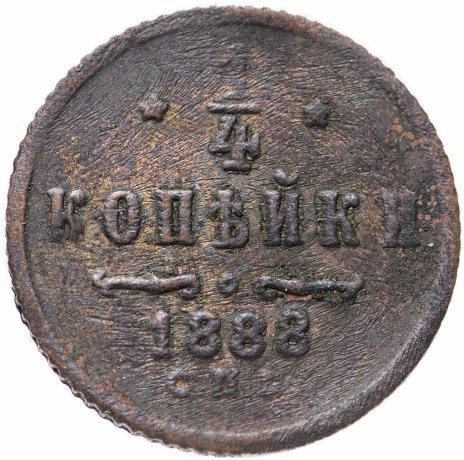 купить 1/4 копейки 1888 года СПБ