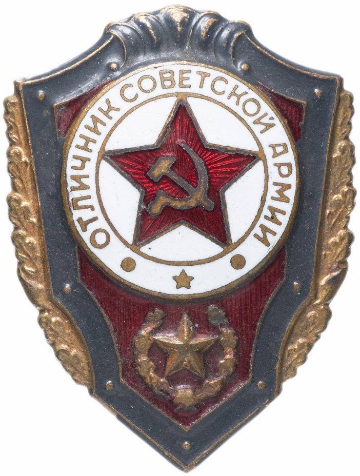"""купить Знак """"Отличник Советской Армии"""""""