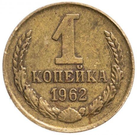 купить 1 копейка 1962