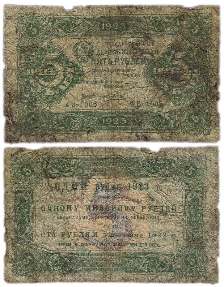 купить 5 рублей 1923
