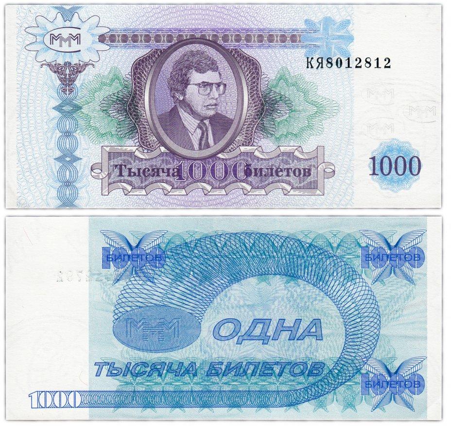 купить МММ 1000 билетов, 2-й выпуск, серия КЯ