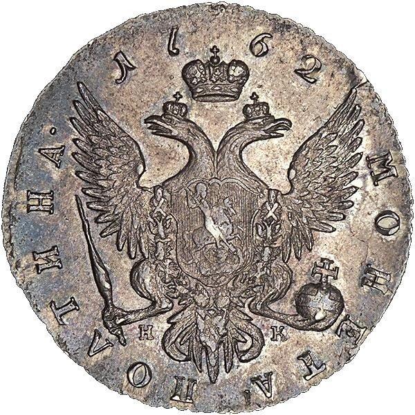 купить полтина 1762 года СПБ-НК