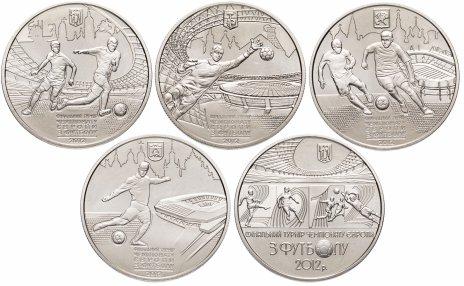 купить Украина набор из 5 монет 5 гривен 2011