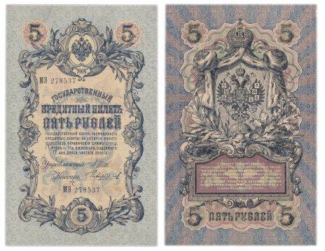 купить 5 рублей 1909 Шипов, кассир Чихиржин, выпуск Царского правительства
