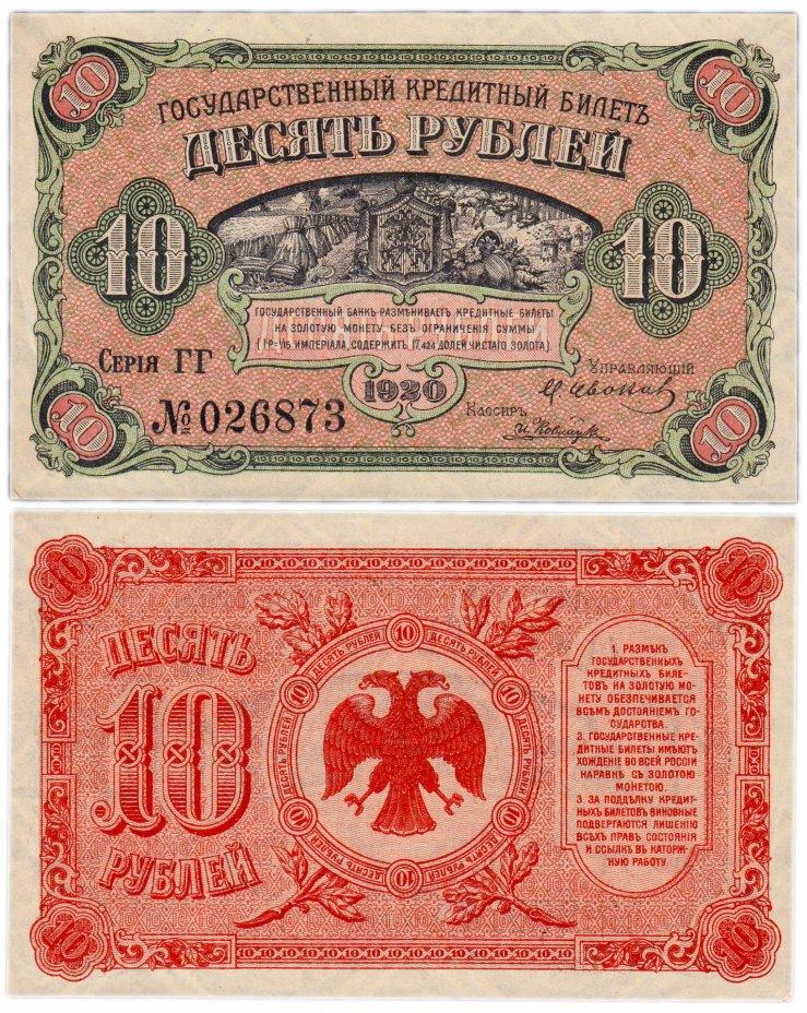 купить Медведев 10 рублей 1920 Временное правительство Дальнего Востока