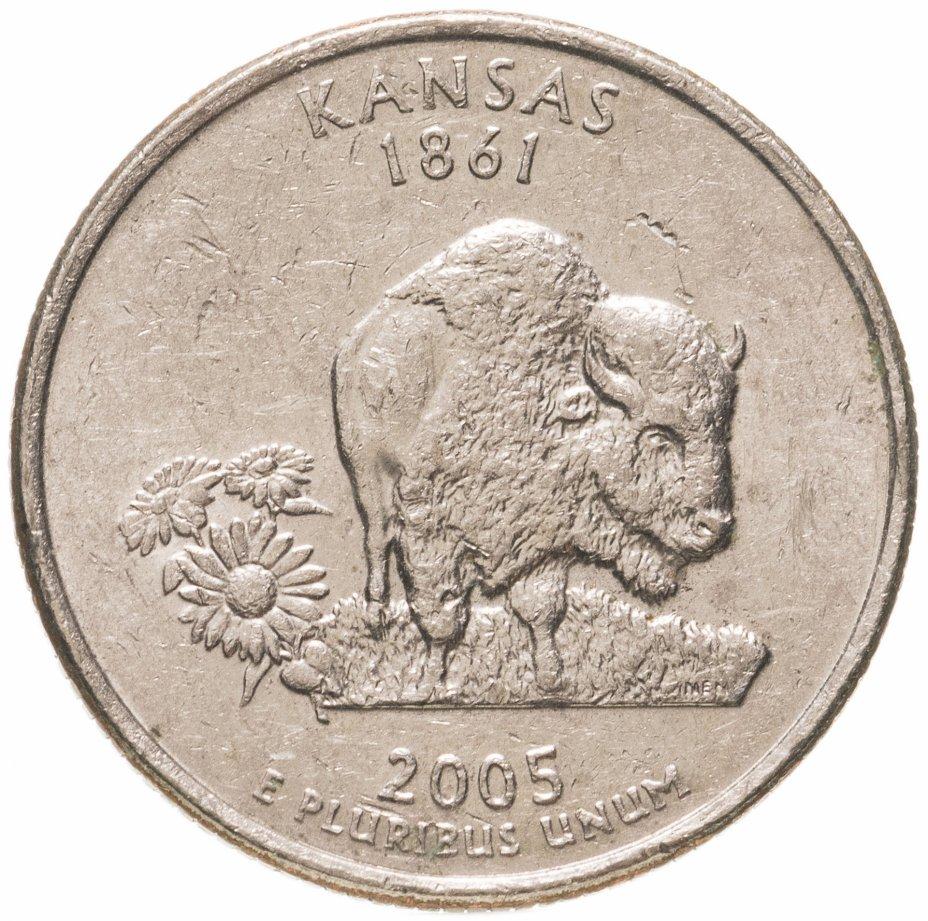"""купить США 1/4 доллара (квотер, 25 центов) 2005 """"Штат Канзас"""""""