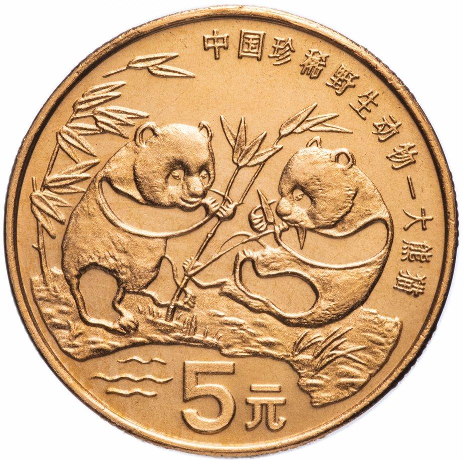"""купить Китай 5 юаней (yuan) 1993 """"Красная книга - Панда"""""""