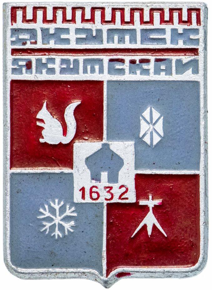 """купить Значок СССР """"Якутск"""", герб, геральдика"""