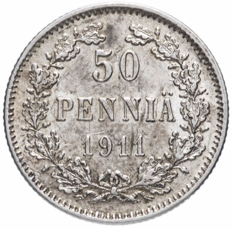 купить 50 пенни 1911 L  яркий штемпельный блеск (монета для Финляндии в составе Российской Империи)