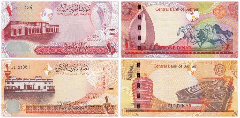 купить Бахрейн набор 1/2 динар + 1 динар 2006 (2016-2018)  (Pick 30 - 31)