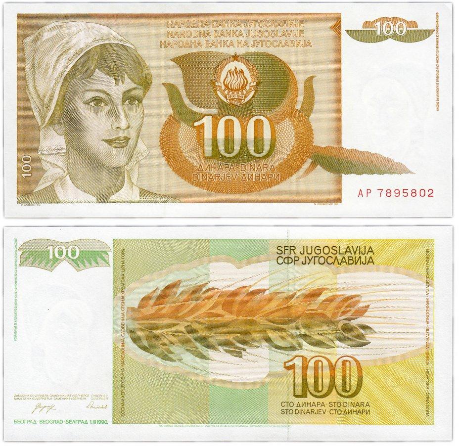 купить Югославия 100 динар 1990 (Pick 105)