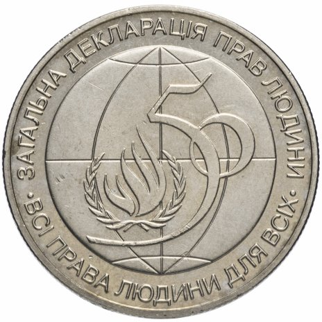 """купить Украина 2 гривны 1998 """"50 лет Общей декларации прав человека"""""""