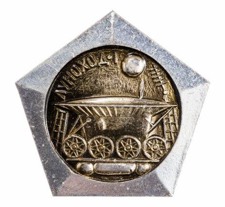 купить Значок Луноход  - 1 Космос  (Разновидность случайная )