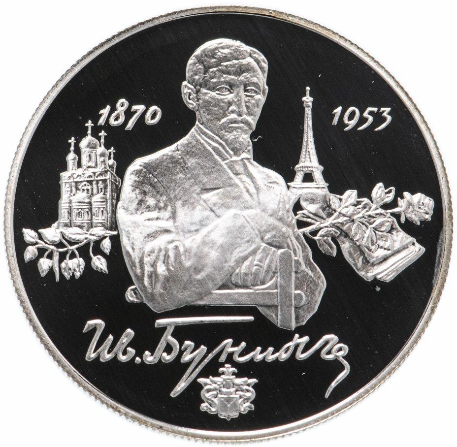 """купить 2 рубля 1995 ММД Proof """"125-летие со дня рождения И.А. Бунина"""""""