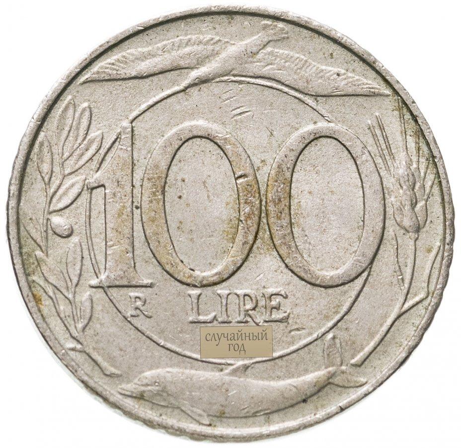 купить Италия 100лир (lire) 1993-2001, случайная дата