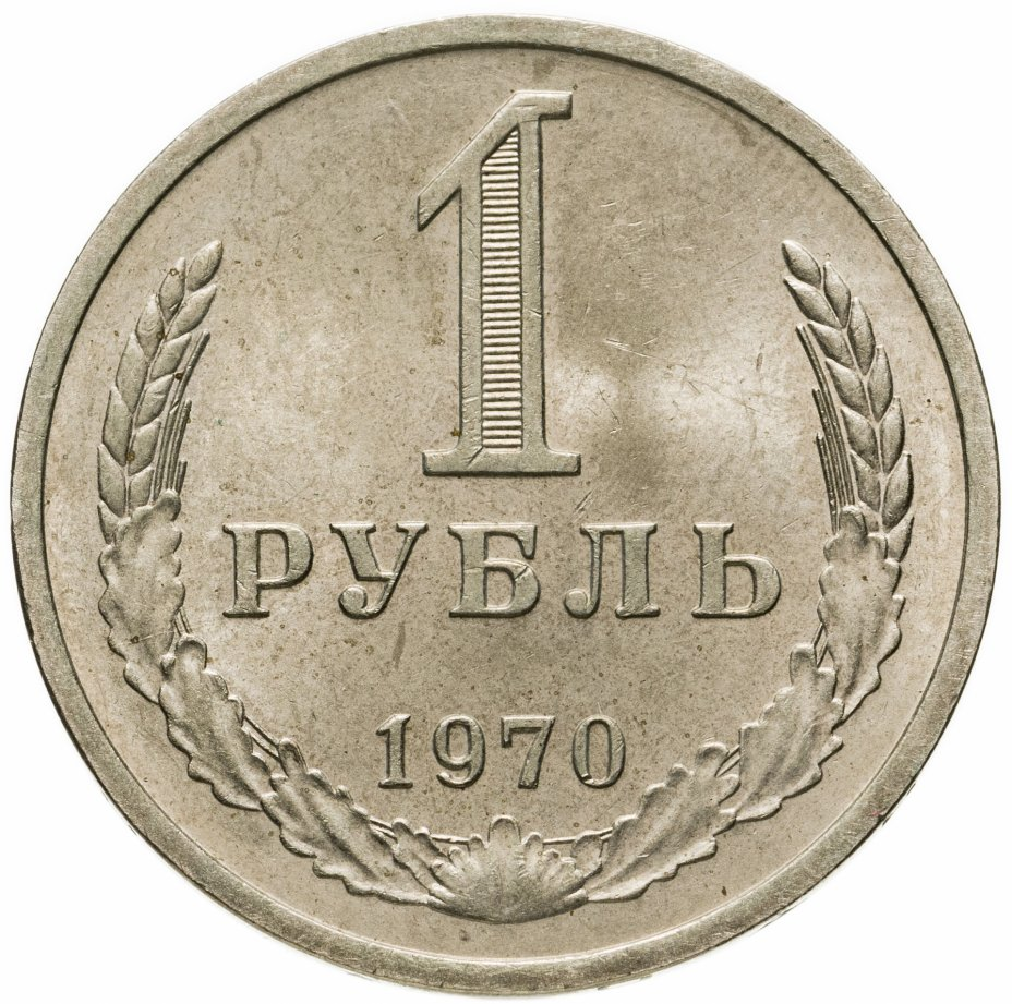 купить 1 рубль 1970