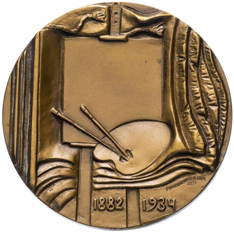 """купить Медаль """"100 лет со дня рождения М.Б. Грекова"""""""