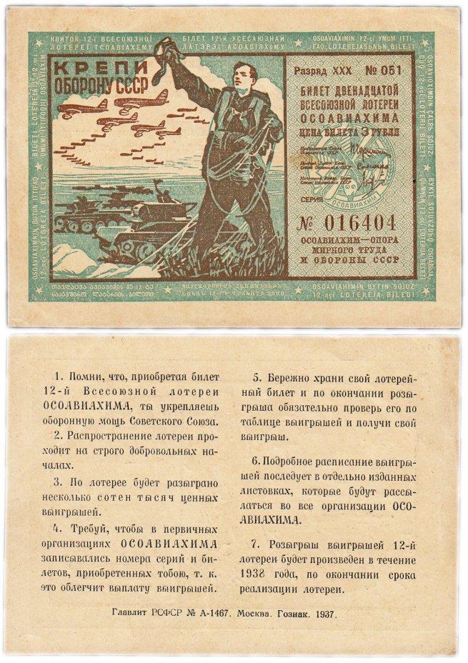 купить Лотерейный Билет Двенадцатой Всесоюзной Лотереи ОСОАВИАХИМА 3 рубля 1937 (разряд XXX)